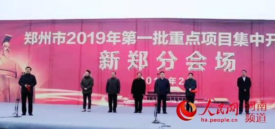新郑今年首批25个重点项目开工 总投资超115亿元