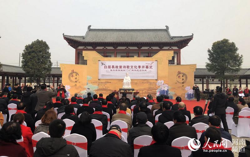 2019年新郑白居易故里诗歌文化季开幕