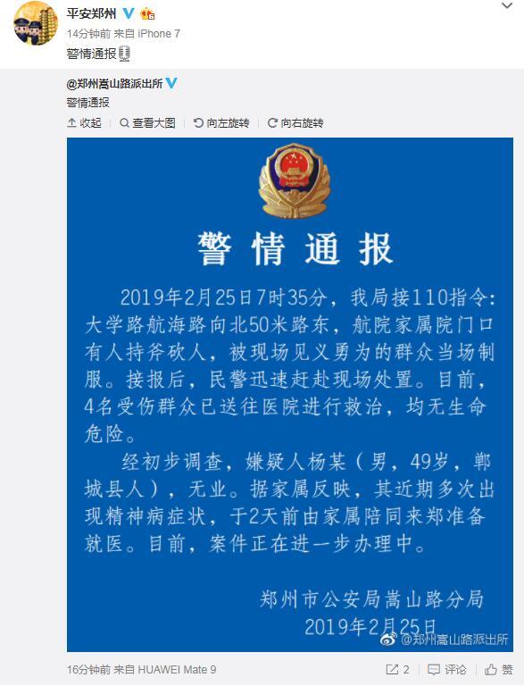 突发!郑州街头持斧砍伤4人行凶者被擒获