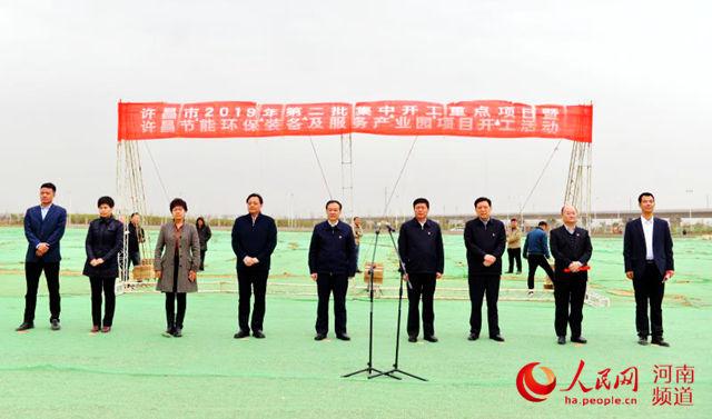 许昌市2019年第二批重点项目集中开工 总投资264亿元