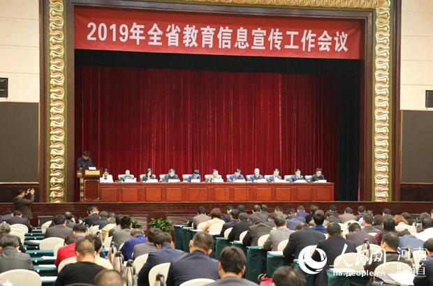 学习新思想、做好接班人 河南省教育信息宣传工作会议在郑州召开
