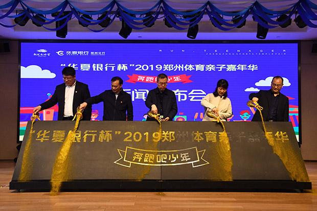郑州首届体育庙会暨亲子嘉年华4月13日开幕