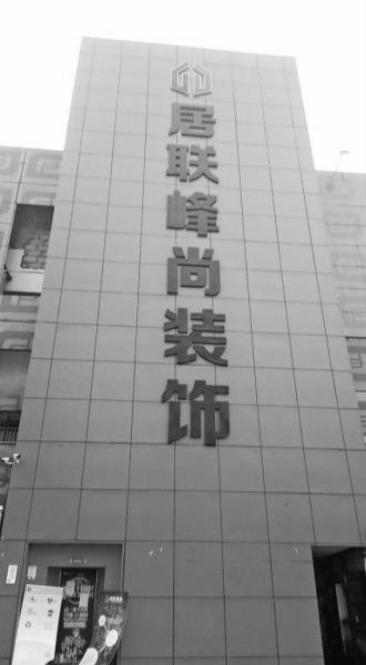鄭州一全國連鎖裝修公司半個月前人去樓空 警方介入