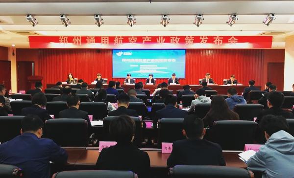 重磅!郑州支持通航产业发展 新建项目最高奖2000万