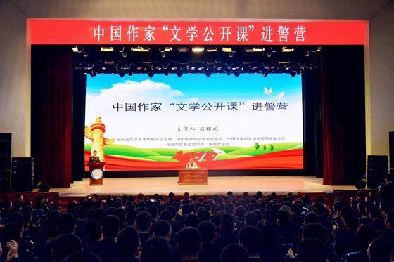 """中国作家""""文学公开课""""在郑州举办"""