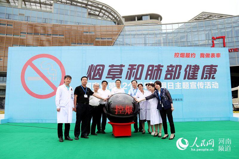 数据显示:河南成人吸烟率为23.14% 低于全国平均水平