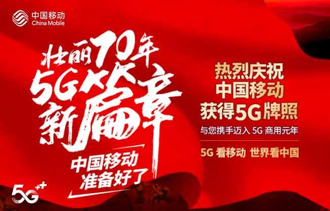 壮丽70年5G新篇章 中国移动准备好了