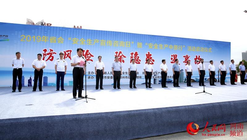 科普零距离 河南昨日举行安全生产宣传咨询日活动