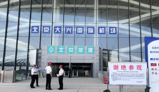 未来从北京大兴国际机场出入境将有这些变化