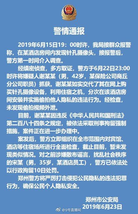 酒店安装针孔摄像头 郑州警方回应:偷拍者已被刑拘