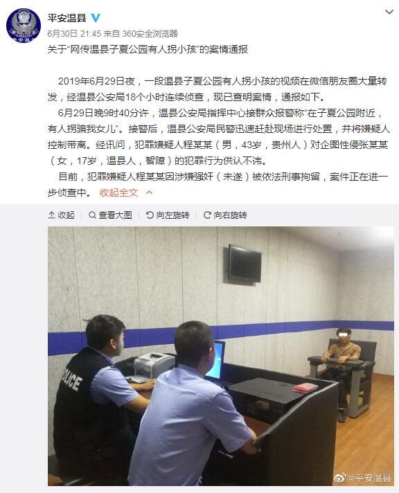 河南公园有人拐小孩? 系43岁男子企图性侵17岁智障女