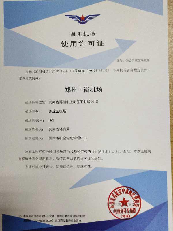 郑州市上街机场拿下河南省首张A1通用机场使用许可证