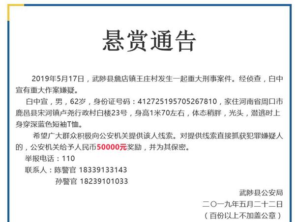 河南武陟一村庄发生重大刑事案件 警方悬赏金额增至5万元