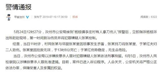 汝州村民因琐事致邻居1死1伤被逮捕 案件已进入诉讼程序