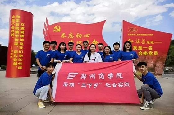 """青春心向党 建功新时代!郑州商学院开展大学生暑期""""三下乡""""社会实践活动"""