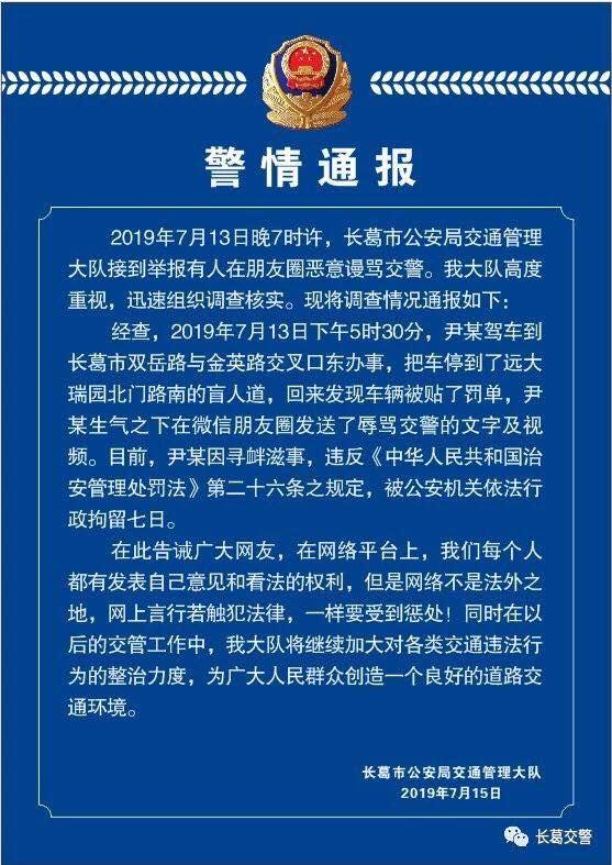 """河南长葛一男子因违停被贴条""""朋友圈""""谩骂民警被拘留"""