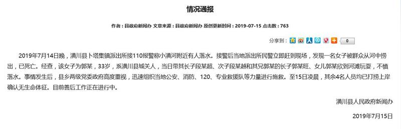信阳潢川县发生一起溺亡事故 一名大人与四名小孩全部溺亡