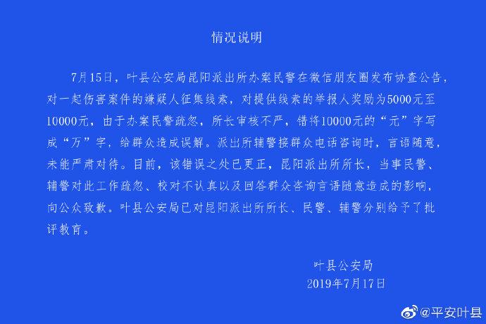 叶县警方悬赏1亿抓嫌犯?最新回应:错误已更正 向公众致歉