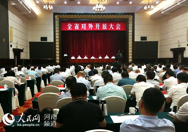 河南召开对外开放大会 在中部地区崛起中奋勇争先