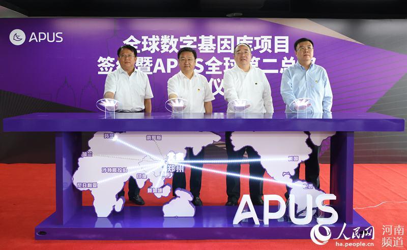全球数字基因库项目落地郑州 促本土互联网企业快速健康出海
