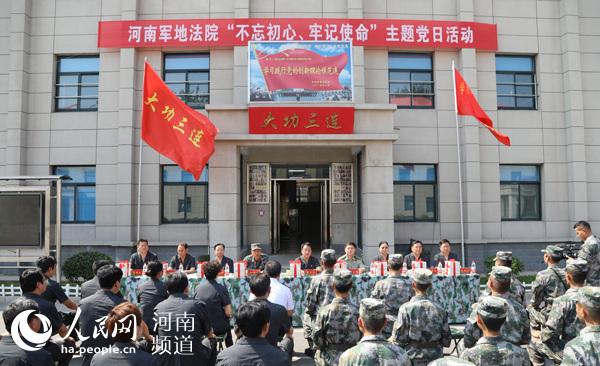 """传承红色基因!河南军地法院联合举办""""不忘初心、牢记使命""""主题党日活动"""