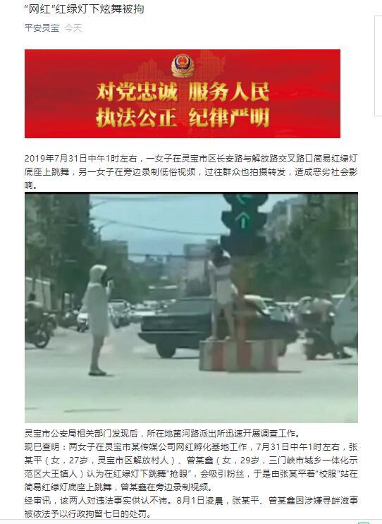 河南灵宝:因在红绿灯下跳舞 这俩女子被行拘7日