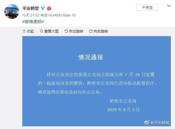 农民西瓜被偷倒赔偷瓜者300元?鹤壁警方启动执法监督程序