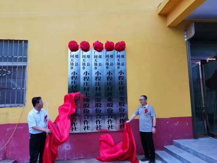 """平顶山市首家""""三变""""改革农村合作在郏县广阔天地乡揭牌成立"""