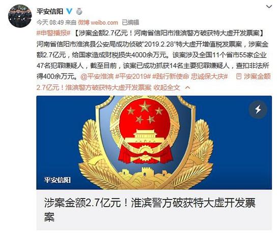 信阳破获涉案2.7亿元特大虚开发票案 涉及全国11个省市