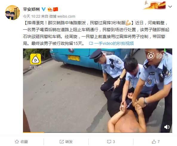 涉嫌扰乱公共秩序等 鹤壁一醉汉被行政拘留15天