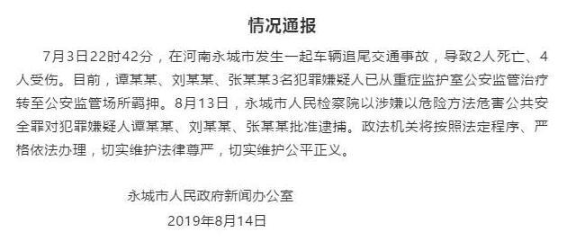 """河南永城""""玛莎拉蒂撞宝马致2死""""案:3嫌疑人被捕"""