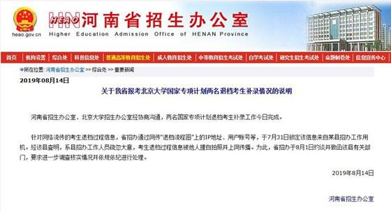 河南省招办:两名报考北大被退档的河南考生已完成补录