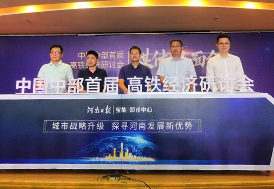 中国中部首届高铁经济研讨会将于本月24日在郑州举行