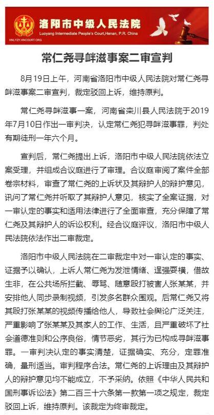 """洛阳""""男子20年后打老师""""案二审宣判:裁定驳回上诉,维持原判"""