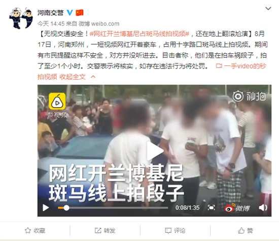 拿交通安全当儿戏!郑州一网红为拍视频强占斑马线