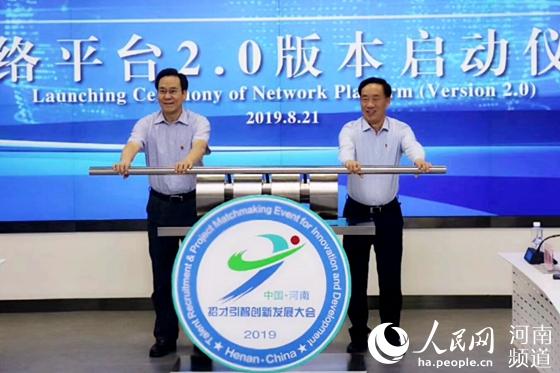 升级!中国·河南招才引智创新发展大会网络平台2.0版上线