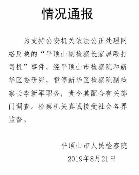 家属打公交司机称不怕犯法 平顶山副检察长停职调查