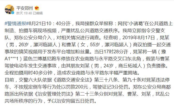 河南一网红为拍车祸视频致交通严重拥堵 已被拘