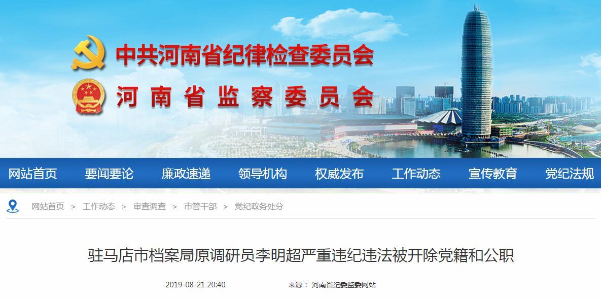严重违纪违法 驻马店市档案局原调研员李明超被开除党籍和公职