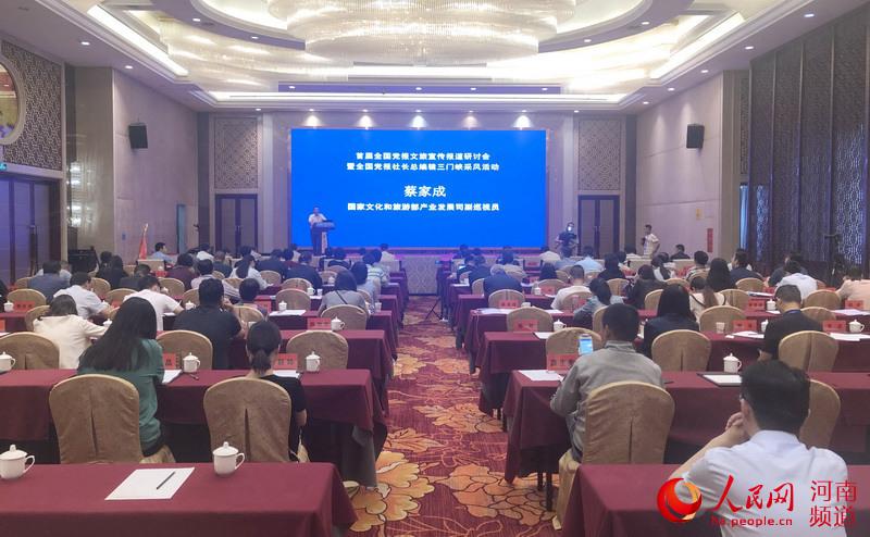 首届全国党报文旅宣传报道研讨会昨日在三门峡召开