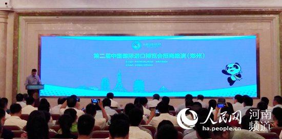 第二届进博会招商路演在郑州举行 来看看有啥重点