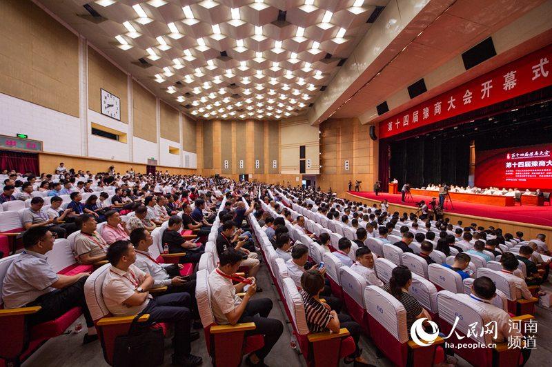 话乡情 谋发展 第十四届豫商大会昨日在鹤壁开幕