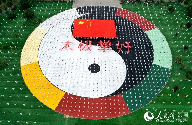 河南温县:万人演练太极拳 向祖国70华诞献礼