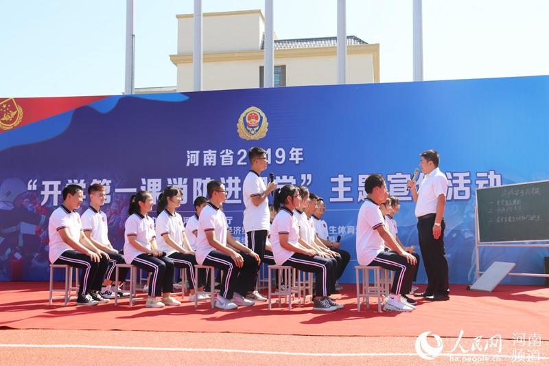 """河南昨日举办""""开学第一课消防进课堂""""主题宣传活动"""