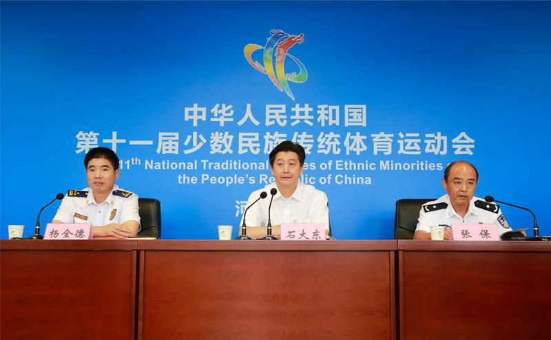 第十一届全国少数民族运动会倒计时 倡议广大市民文明出行