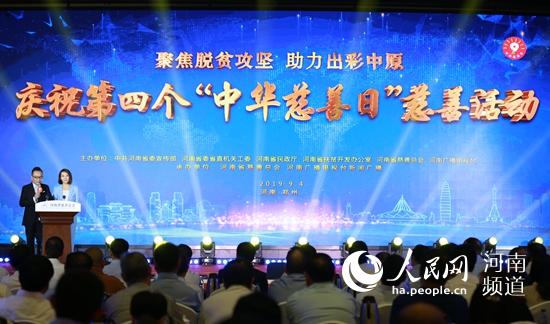 """5.97亿元!河南省举办第四个""""中华慈善日""""庆祝活动"""