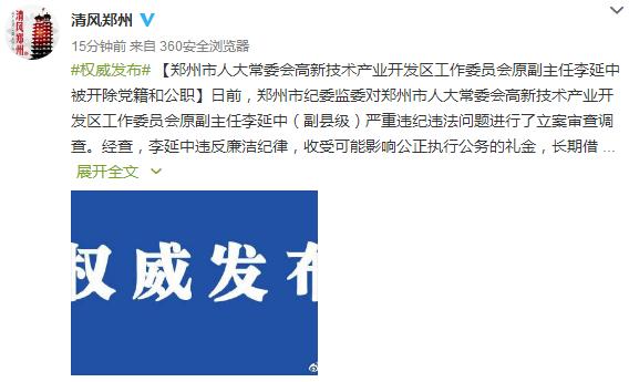 严重违纪违法 郑州副县级干部李延中被开除党籍和公职