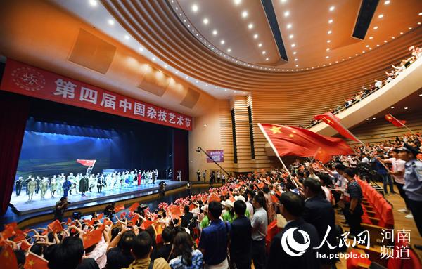 第四届中国杂技艺术节在濮阳开幕  将持续至9月26日