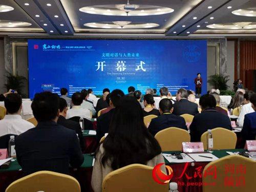 嵩山论坛2019年会开幕 聚焦文明对话与人类未来