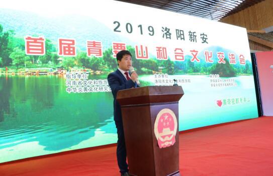 2019洛阳新安首届青要山和合文化交流会举行